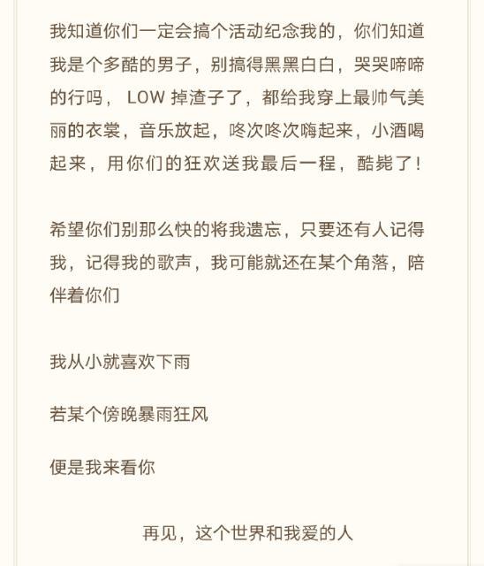 音樂人趙英俊病逝 生前遺書曝光抗癌兩年多心境