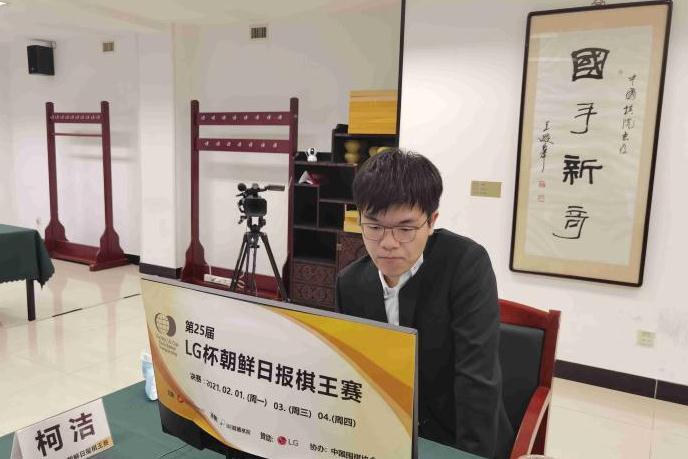 柯洁在比赛中。中国围棋协会供图