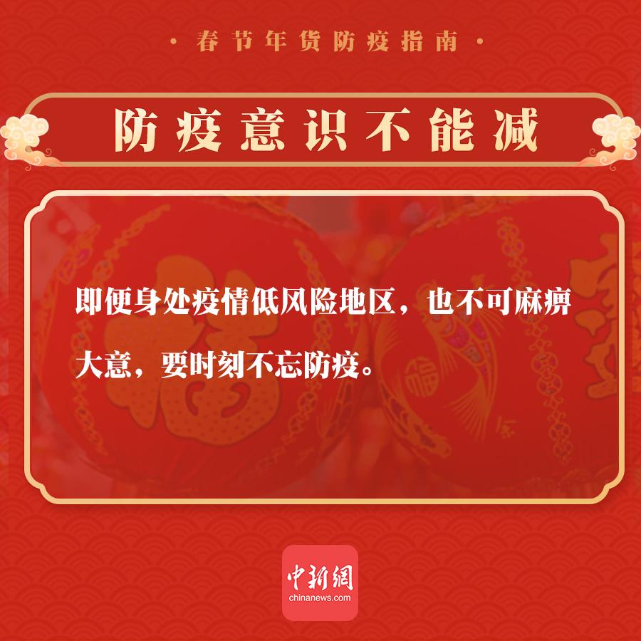 春节囤办年货防疫指南