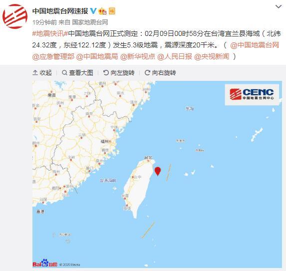 发生在宜兰县水域 台湾5。震级20公里的