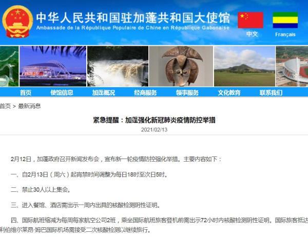 截图自中国驻加蓬共和国大使馆网站