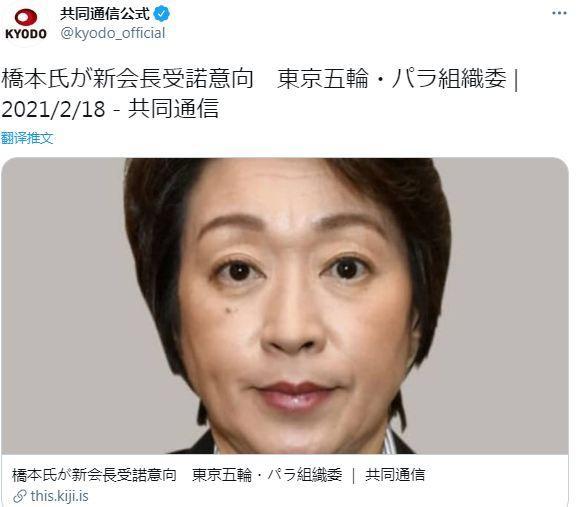 日媒:桥本圣子同意接替森喜朗出任东京奥组委主席