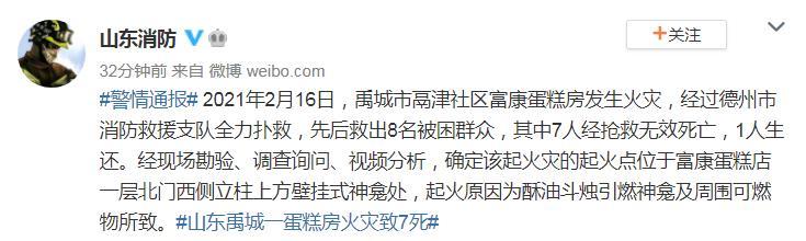 山东禹城一蛋糕房发生火灾致7人死 起火原因查明