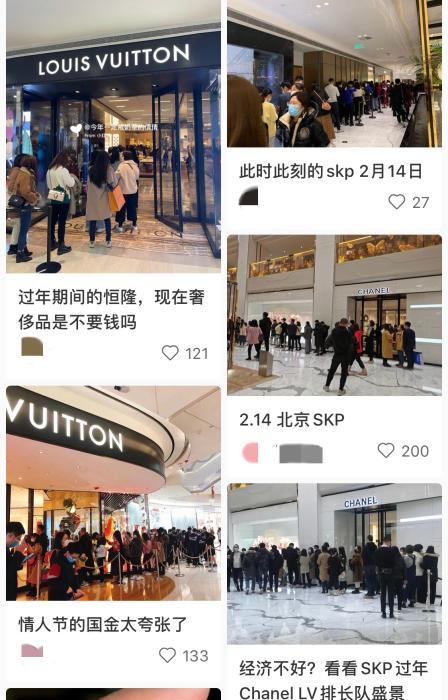 网友讨论奢侈品门店排长龙 。 截图自网络