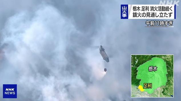当地时间24日上午11时许,日本�心鞠厣交鹣殖。�消防直升机正在进行灭火作业。图片来源:日本放送协会(NHK)视频截图