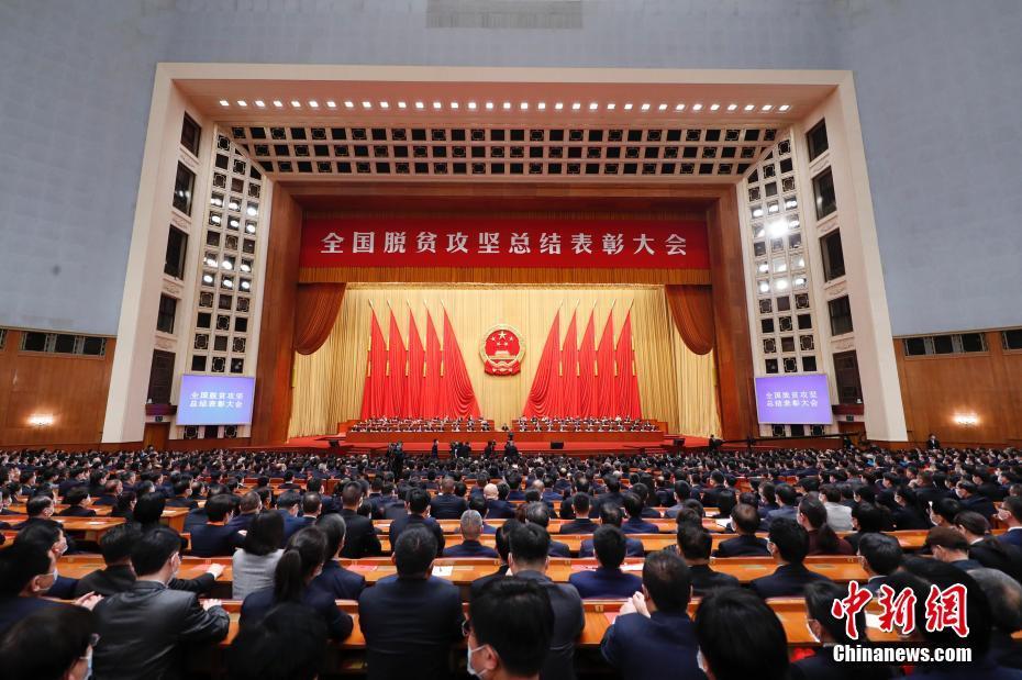 2月25日,全国脱贫攻坚总结表彰大会在北京人民大会堂隆重举行。 中新社记者 盛佳鹏 摄