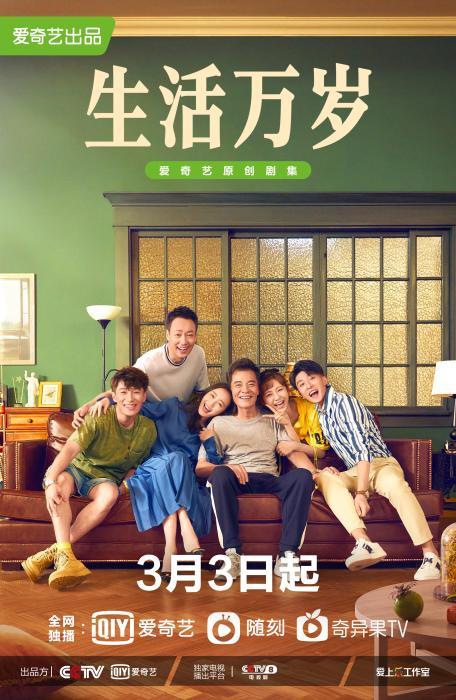 家庭剧《生活万岁》将播 走喜剧路线拒绝苦情催泪