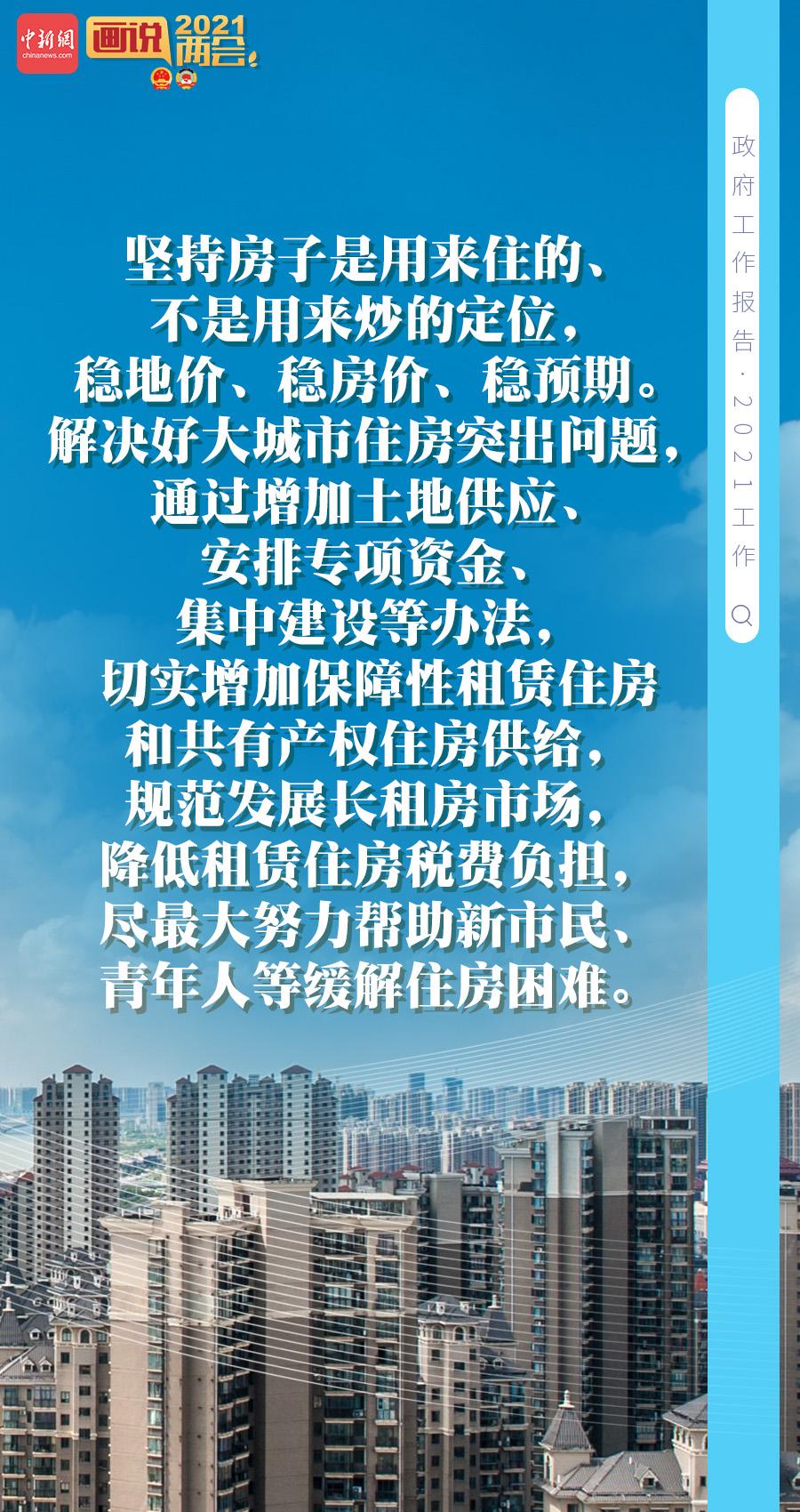 李克强:切实增进民生福祉,不断提高社会建设水平