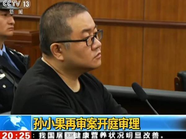 资料图:孙小果再审案开庭审理,图为庭审现场 来源:视频截图