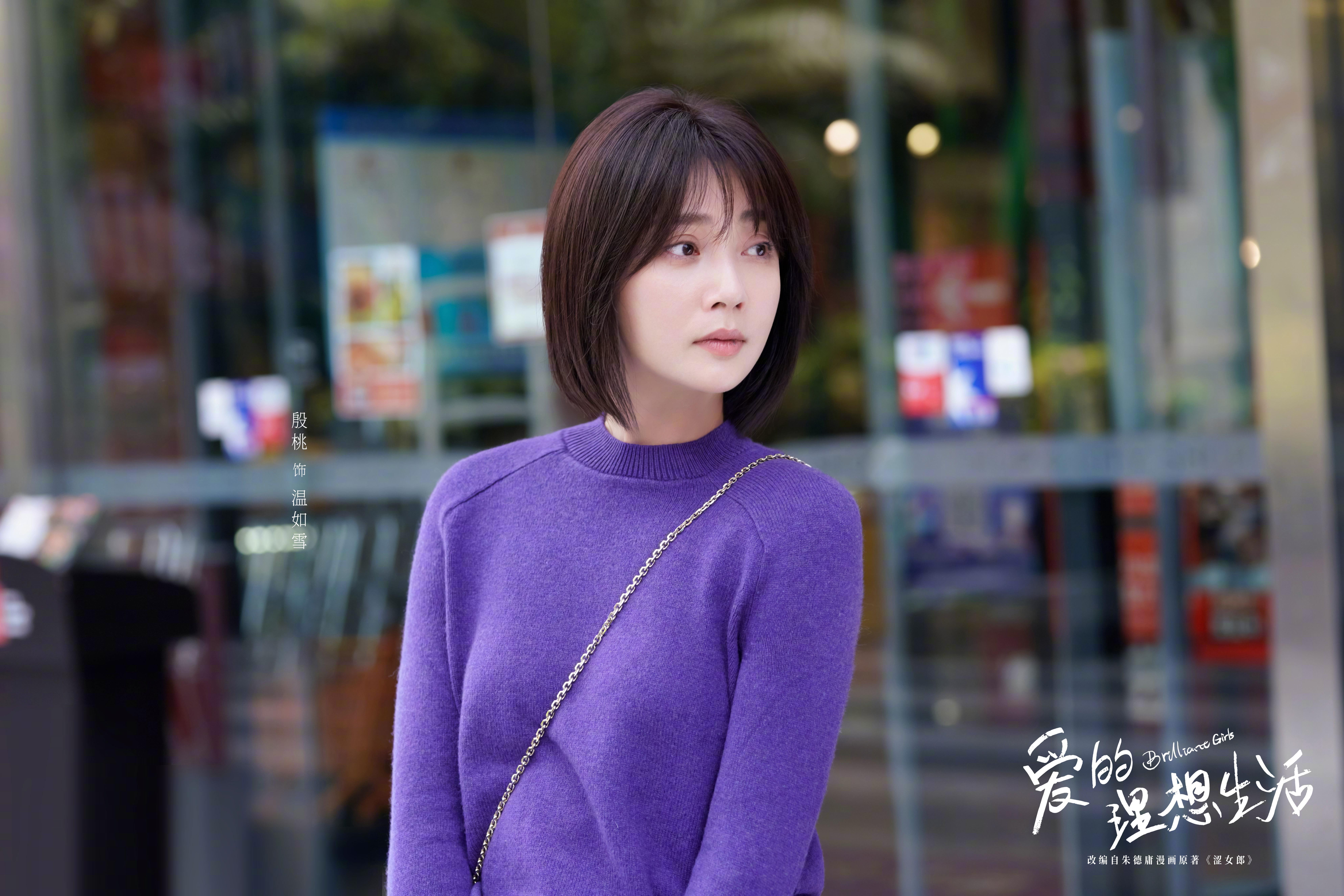 """《爱的理想生活》剧照 殷桃饰演""""万人迷"""""""