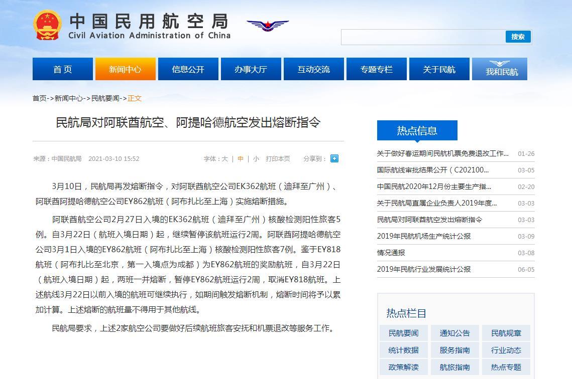 民航局对阿联酋航空、阿提哈德航空发出熔断指令