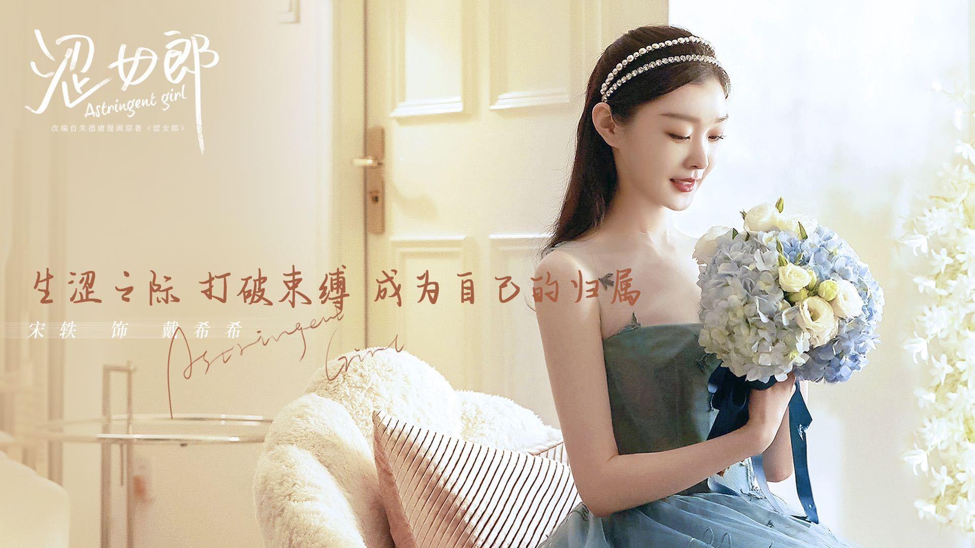 """《爱的理想生活》剧照 宋轶饰演""""结婚狂"""""""