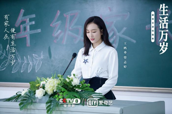 家庭生活轻喜剧《生活万岁》将收官 刘威王鸥演父女