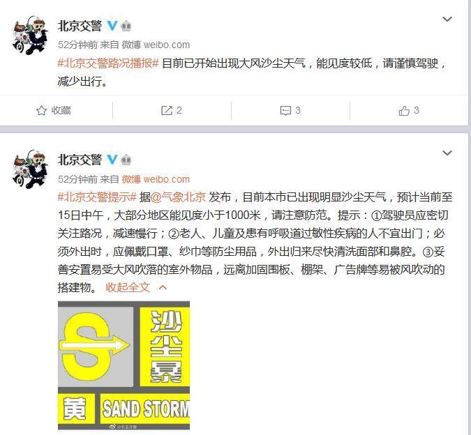 北京现明显沙尘天气 中央气象台发布沙尘暴黄色预警