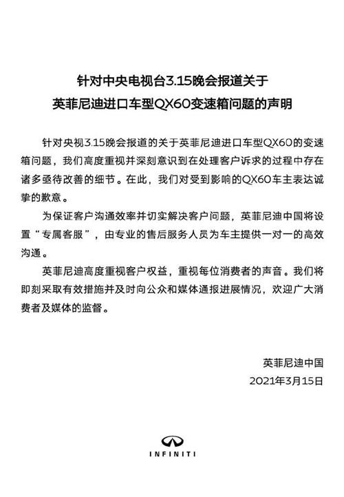 英菲尼迪中国微博截图。