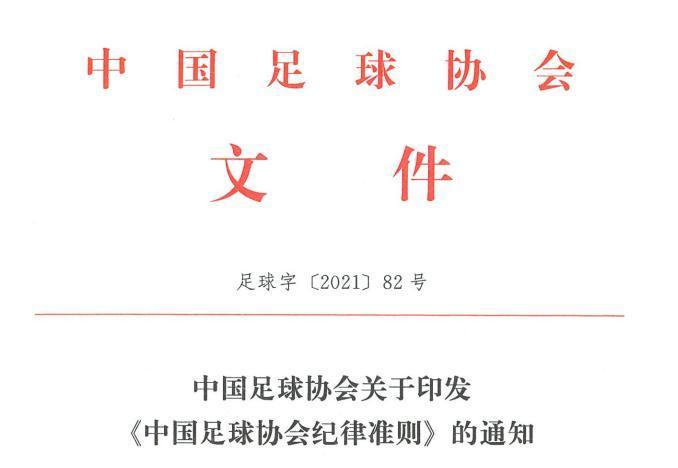 中国足协发布的2021年度《中国足球协会规律准则》