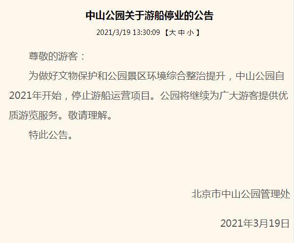 北京中山公园自2021年起停止游船运营项目 将继续提供优质游览服务