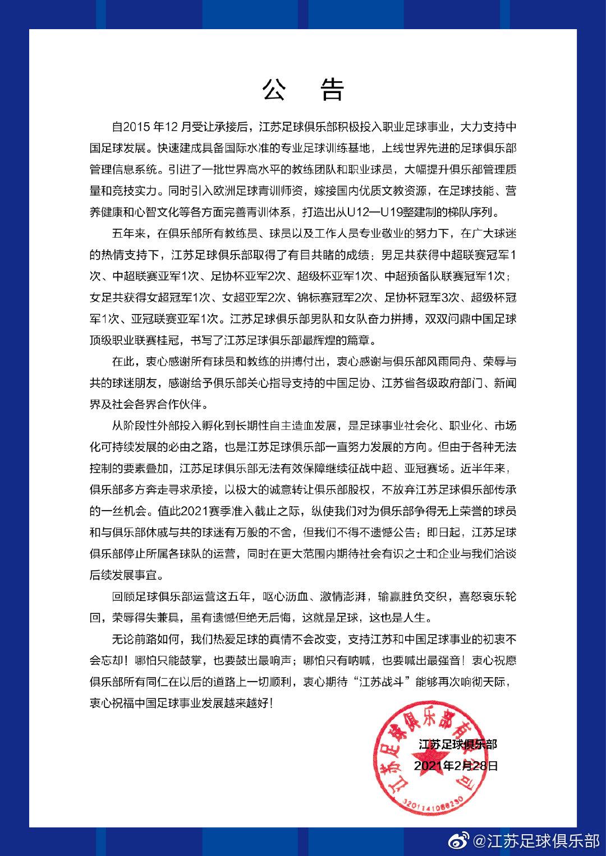 2月28日,江苏队官微发布《关于江苏足球俱乐部所属各球队停止运营的公告》。