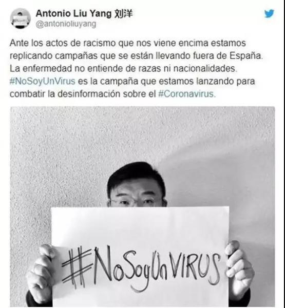 #NoSoyVirus(#我不是病毒)活动发起人之一安东尼奥·刘洋(Antonio Liu Yang)。