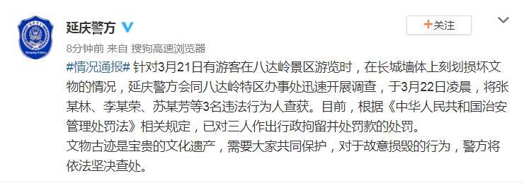 北京市公安局延庆分局官方微博截图