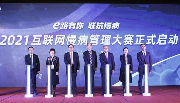 首届互联网慢病管理大赛在北京启动