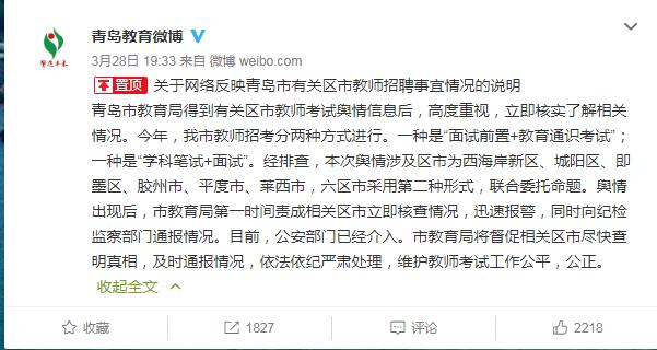 青岛教师考试疑似泄题?回应:公安部门已介入