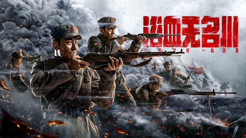 2021年首部国产战争电影——《浴血无名川》引发网络对军事题材影视作品关注