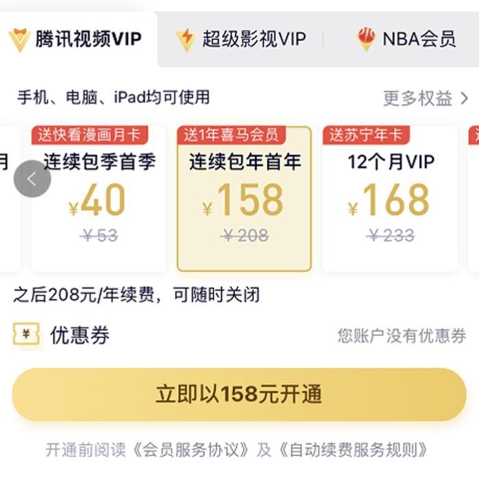 涨价前,腾讯视频VIP会员甚至可以第一年以158元的价格拿下。截图
