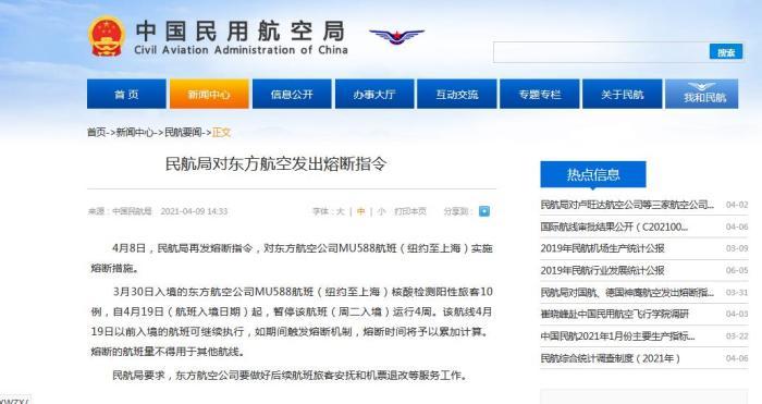 注意!民航局:对东方航空公司MU588航班实施熔断措施