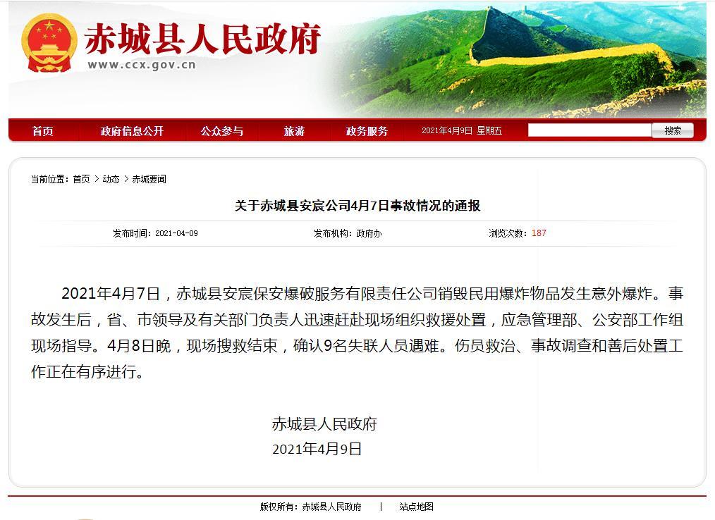 河北一公司销毁爆炸物品发生意外 失联9人确认遇难