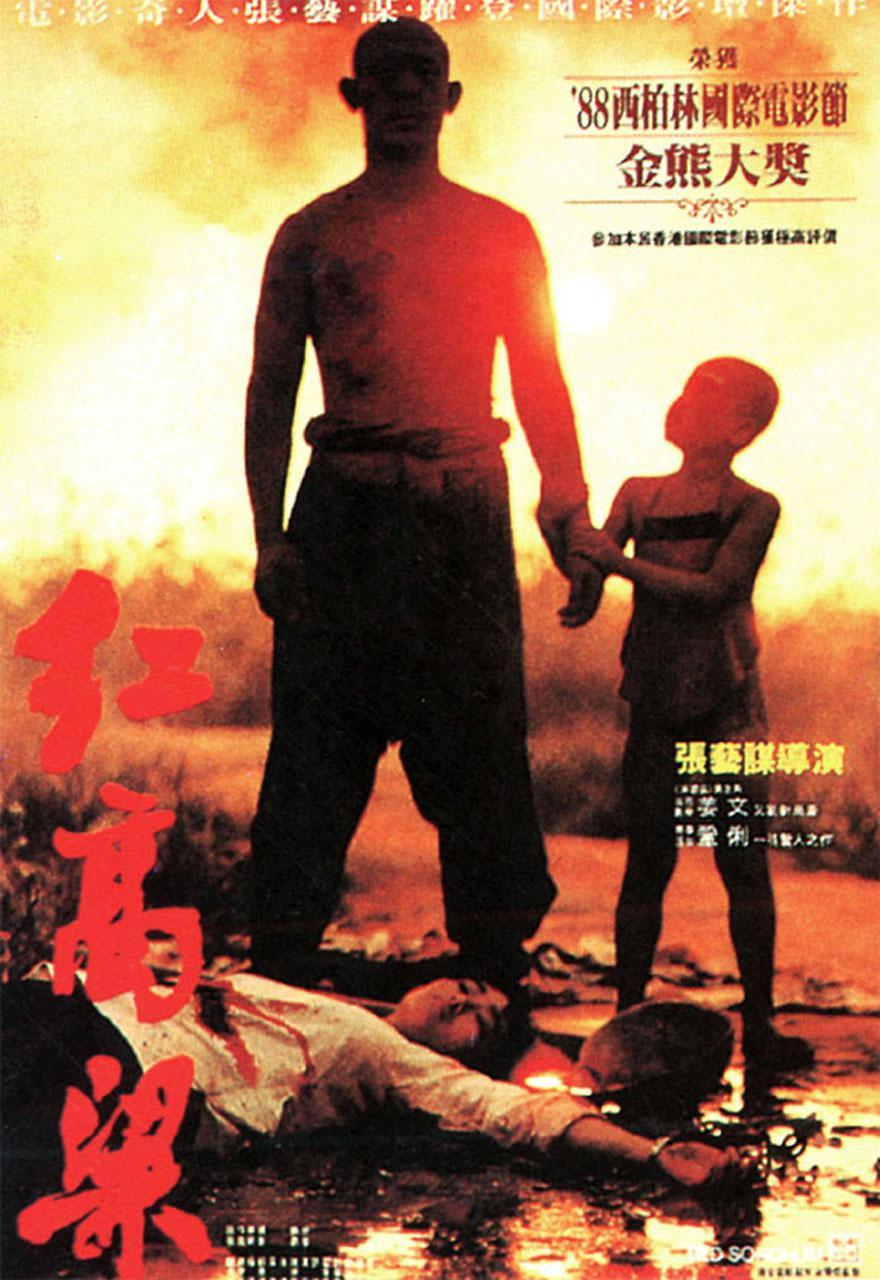 《紅高粱》海報