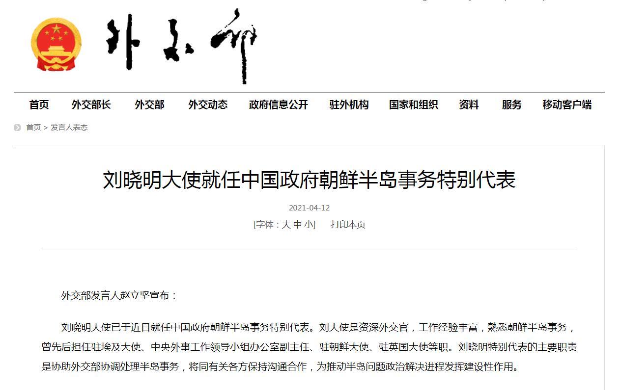 刘晓明大使就任中国政府朝鲜半岛事务特别代表