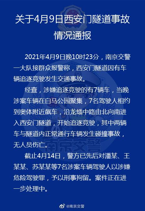 图片来源:南京市公安局交通管理局官方微博
