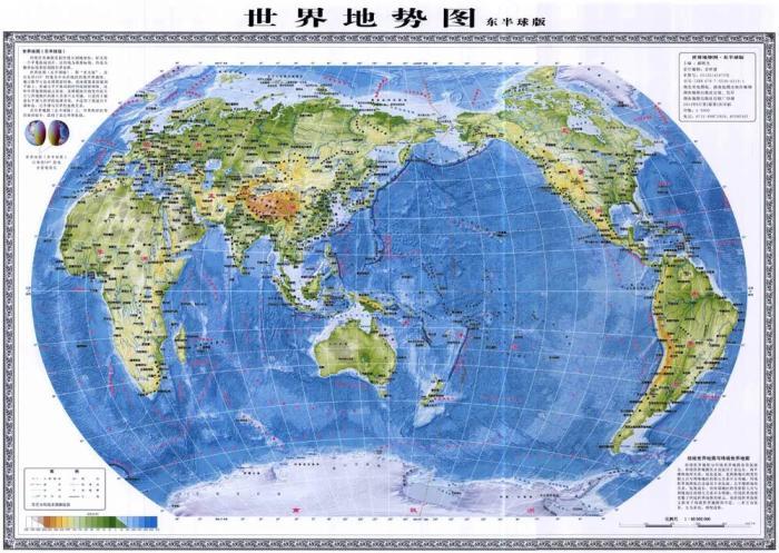 横版世界地图(东半球版)(郝晓光主编,湖南地图出版社2014年出版)