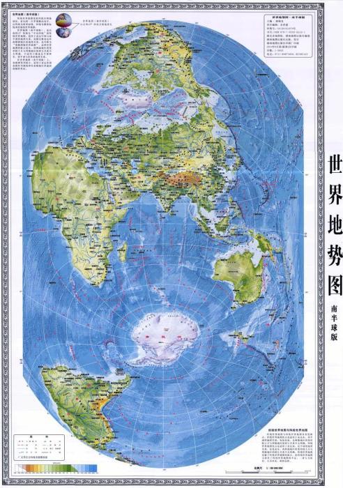 竖版世界地图(南半球版)(郝晓光主编,湖南地图出版社2014年出版)
