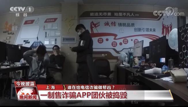网络刷单等诈骗APP层出不穷 国家反诈中心APP上线