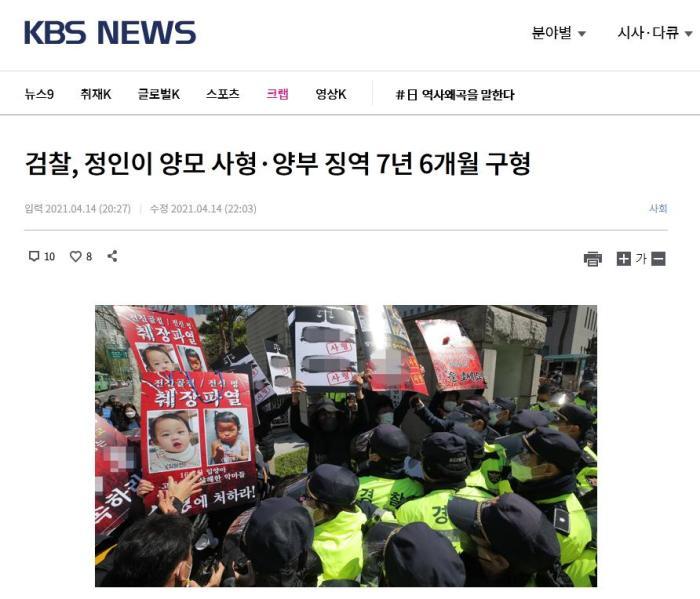 韓媒報道截圖