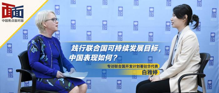 中国焦点面对面:践行联合国可持续发展目标,中国表现如何?