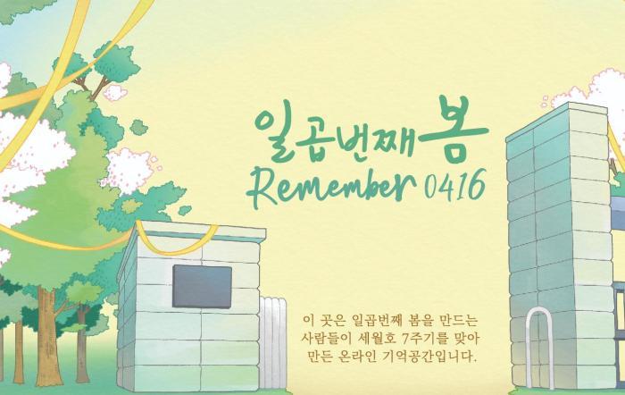 """韩国民众在""""世越号""""沉船事故七周年之际,开设""""第七个春天""""网站,悼念逝者。"""