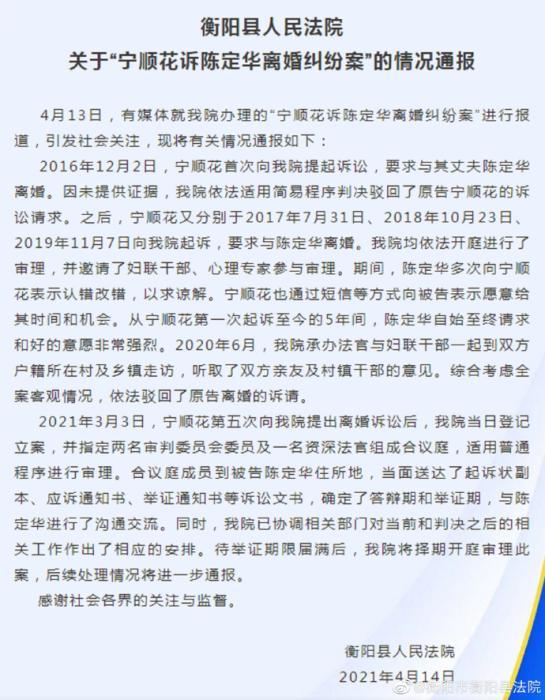 """衡阳县人民法院关于""""宁顺花诉陈定华离婚纠纷案""""的情况通报"""