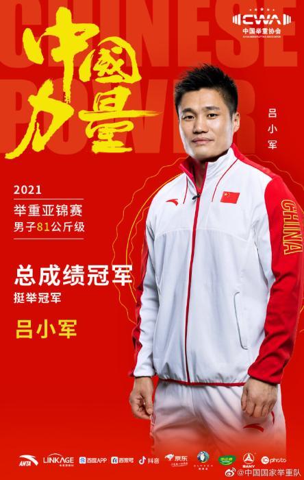 图片来源:中国国家举重队。