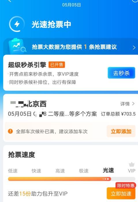 攜程網上,加錢搶5月5日回京的票