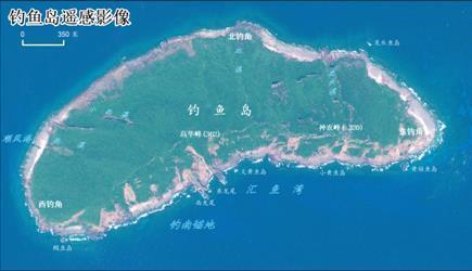 图1 钓鱼岛遥感影像图