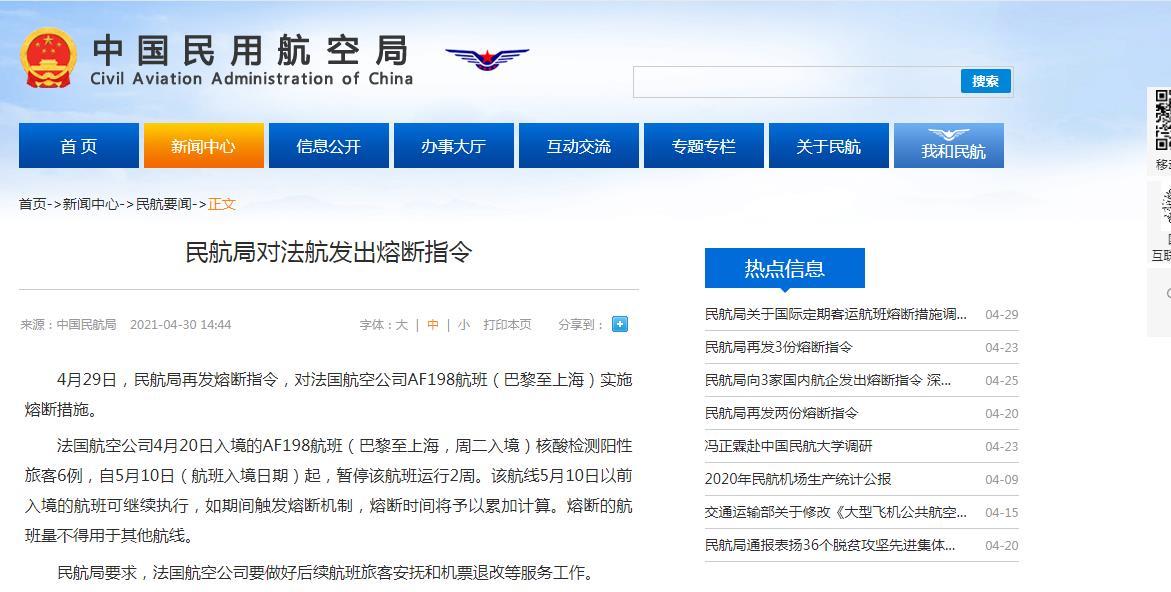 网站方案_民航局对法航发出熔断指令插图