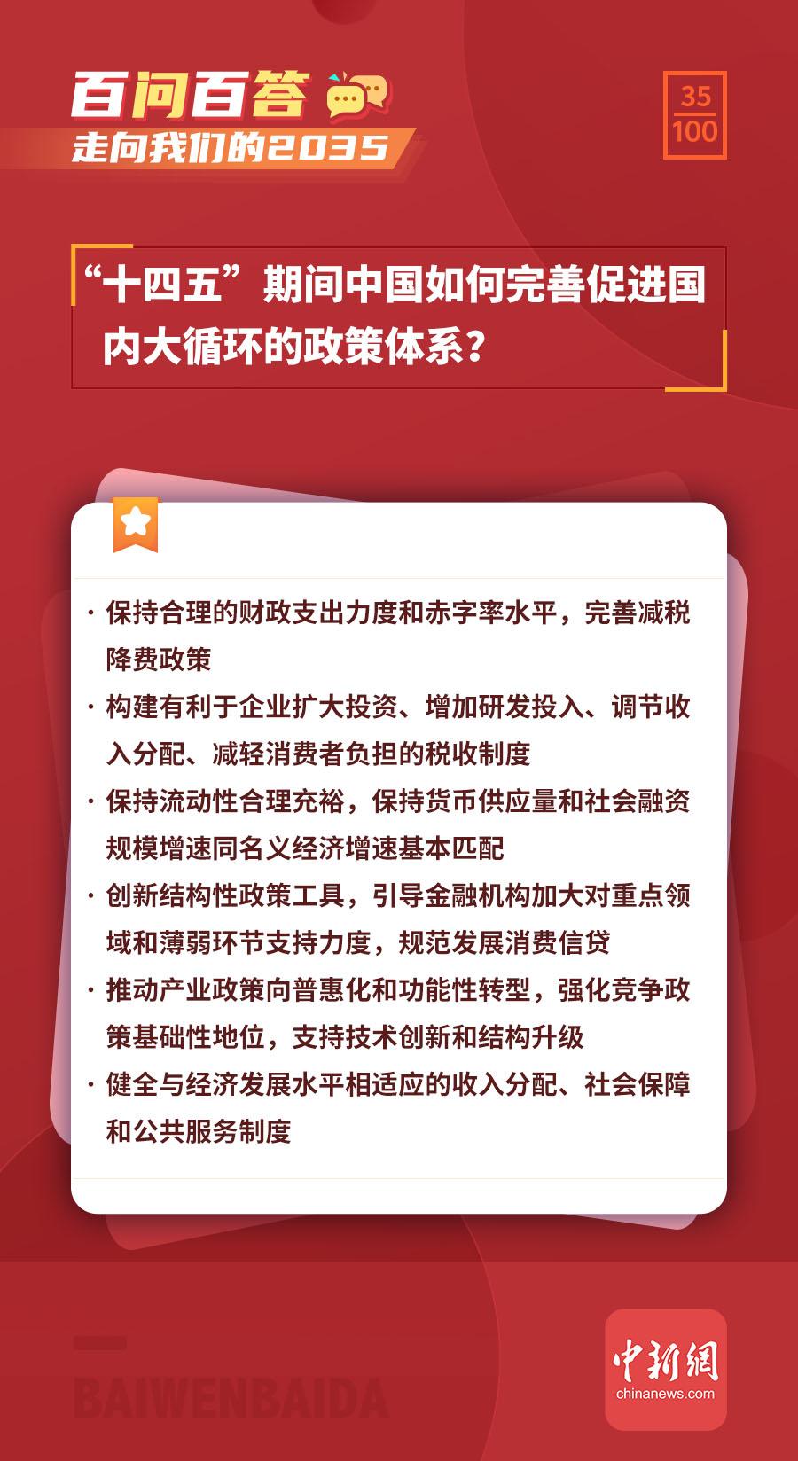 """【走向我们的2035·百问百答】""""十四五""""期间中国如何完善促进国内大循环的政策体系?"""