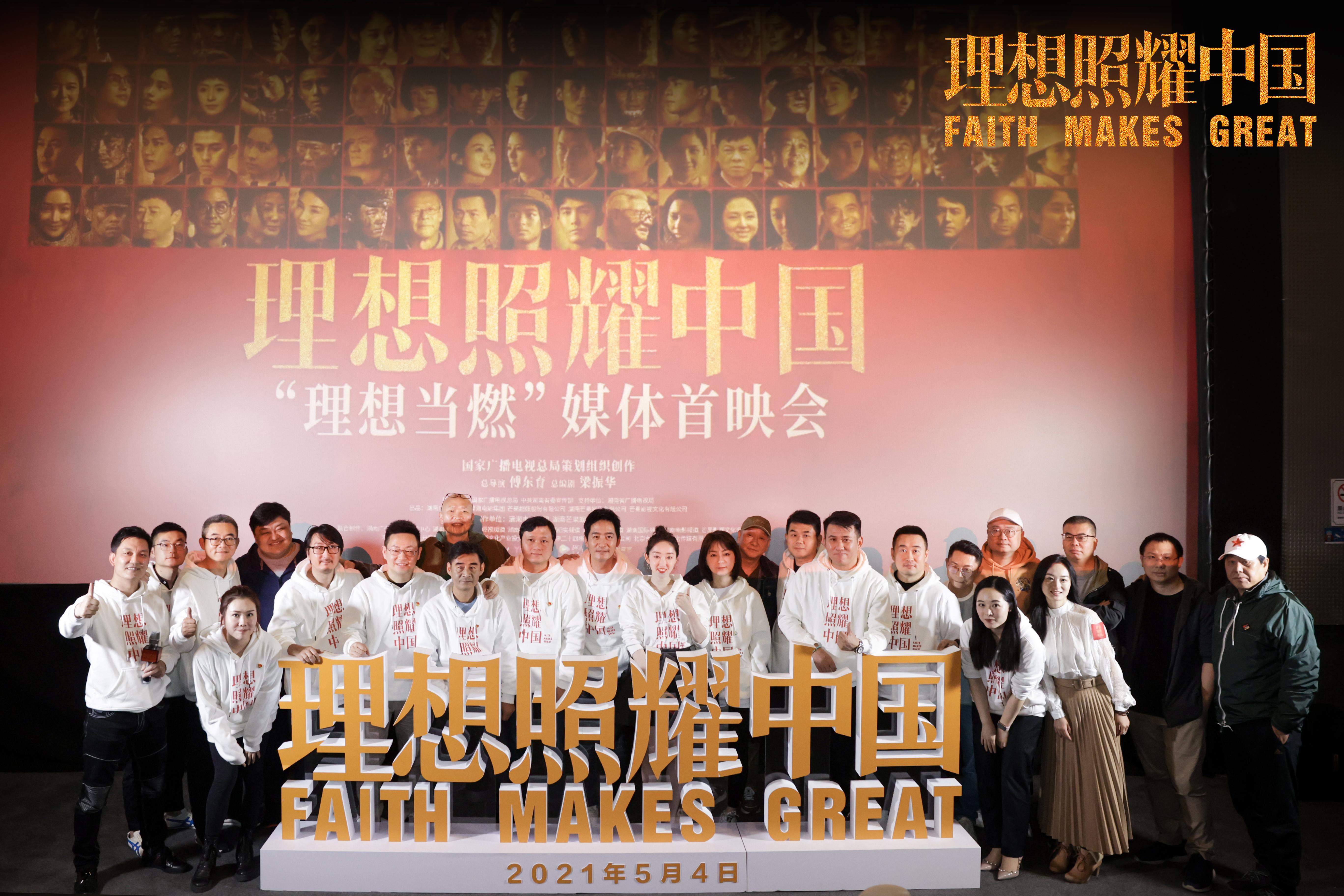 梁振华谈《理想照耀中国》:40个故事40种风格