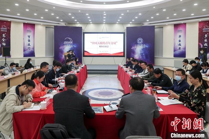 """近日,国家天文台举行""""中国天眼的青年力量""""媒体访谈会,邀请FAST团队讲述他们的奋斗历程。中新社记者 贾天勇 摄"""
