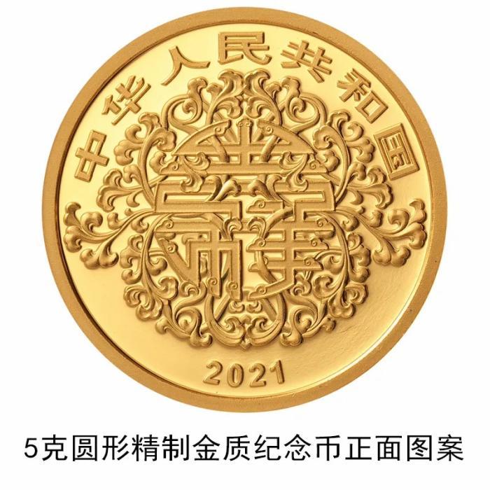 央行自5月9日起发行2021吉祥文化金银纪念币一套
