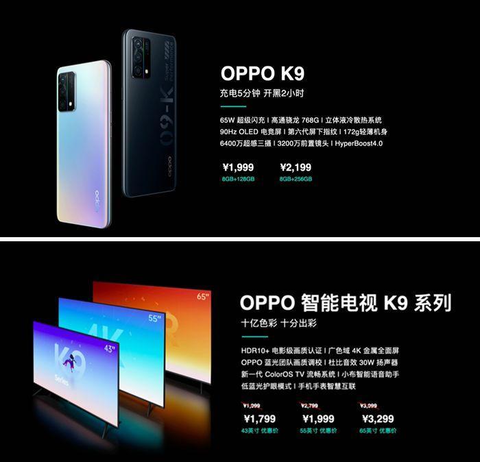 "OPPO同时发布四款新品 ""对K套装""实力抢眼"