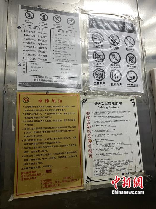 北京一小区电梯内的公示。彭宁铃 摄